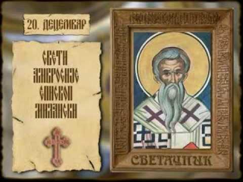 СВЕТАЧНИК 20. ДЕЦЕМБАР