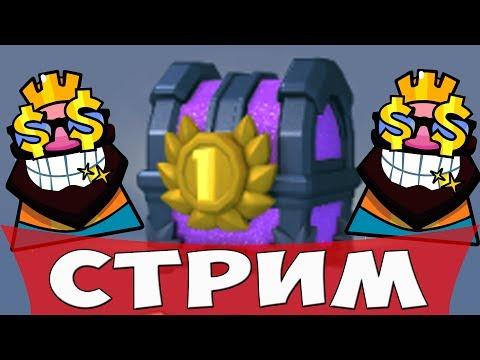 БЕСПЛАТНЫЙ ТУРНИР ДЛЯ ПОДПИСЧИКОВ !!! Халява в Clash Royale ))) (видео)