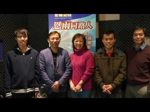 電台見證 霍少峰家庭 (遭遇意外•見證神恩) (07/02/2017 多倫多播放)