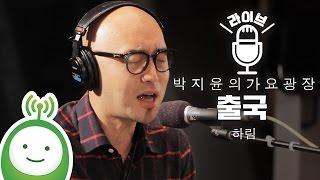 """하림 """"출국"""" [박지윤의 가요광장 특집 '하림 & 프렌즈']"""