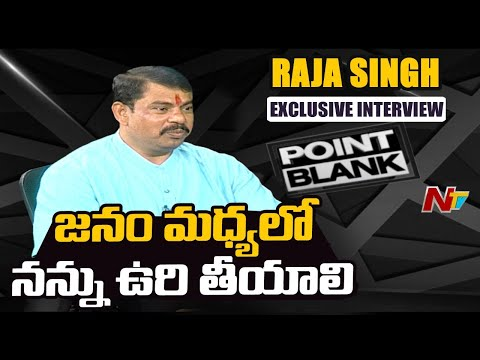 జనం మధ్యలో నన్ను ఉరి తీయాలి: BJP MLA Raja Singh Exclusive Interview | Point Blank