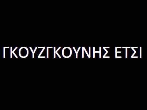 γκουζγκουνης - ΓΚΟΥΖΓΚΟΥΝΗΣ - ΕΤΣΙ.