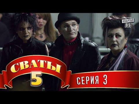 Сваты 5 (5-й сезон, 3-я серия) (видео)