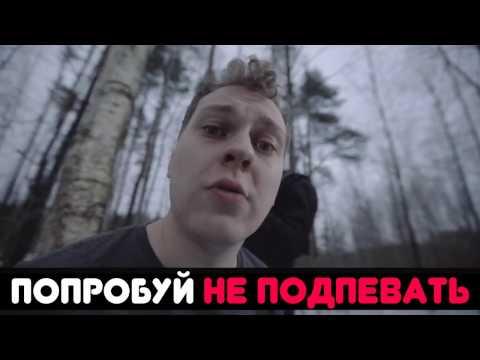 ПОПРОБУЙ НЕ ПОДПЕВАТЬ |IF УОU SING УОU LОSЕ|песни видеоблогеров |( на русском) РУССКИЕ ПЕСНИ - DomaVideo.Ru
