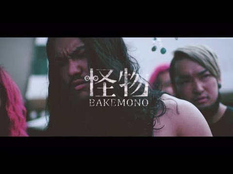 HER NAME IN BLOOD - BAKEMONO [Official Music Video]