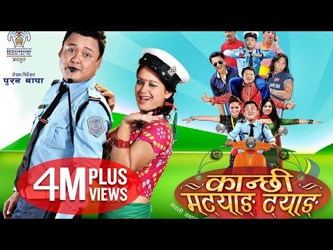 Kanchhi Matyang Tyang | New Nepali Comedy Movie Ft. Jayakisan Basnet, Puran Thapa, Sarika KC