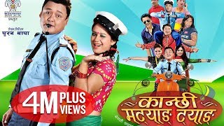 Video Kanchhi Matyang Tyang | New Nepali Comedy Movie Ft. Jayakisan Basnet, Puran Thapa, Sarika KC MP3, 3GP, MP4, WEBM, AVI, FLV Desember 2018