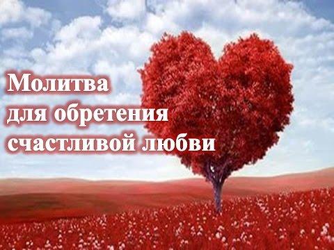Молитва на привлечение любимого человека и счастливых