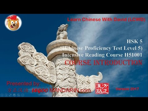 Course Introduction - HSK 5 Intensive Reading Course H51001