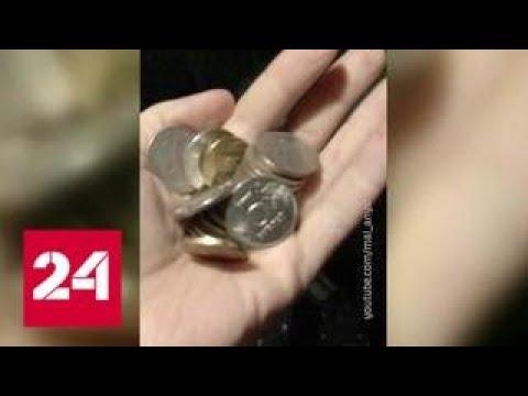 Демонетизация монет: кто и почему отказывается принимать мелочь? - Россия 24