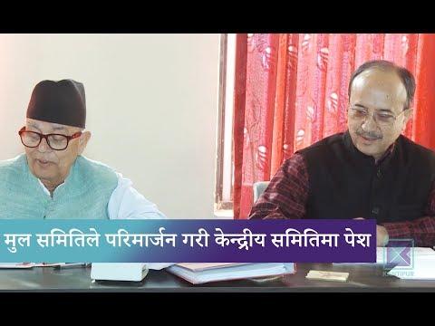 (Kantipur Samachar | कांग्रेसको उपसमितिले नयाँ विधानको खाका एक साताभित्र मूल समितिमा पठाउने - Duration: 83 seconds.)