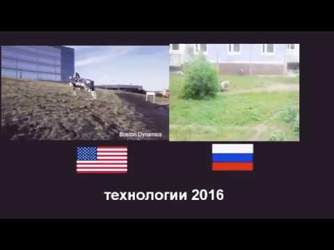 Технологии США И России за 2016 годTechnology USA and Russia for 2016 (видео)