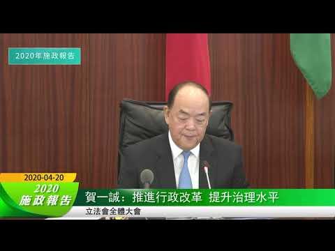 賀一誠:推進行政改革 提升治理水平