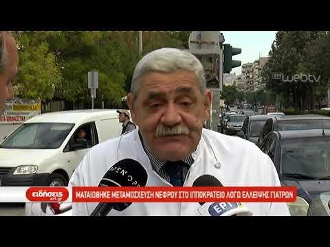 Ματαιώθηκε μεταμόσχευση νεφρού στο Ιπποκράτειο λόγω έλλειψης γιατρών | 25/9/2019 | ΕΡΤ