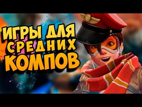 ТОП 10 ИГР ДЛЯ СРЕДНИХ ПК +(ССЫЛКА НА СКАЧИВАНИЕ) (видео)