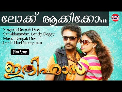 Video Ithihasa Malayalam Movie Official Song | Lock Akkikko Mone download in MP3, 3GP, MP4, WEBM, AVI, FLV January 2017