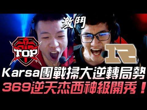 TOP vs RNG 頂級對戰!Karsa團戰掃大逆轉局勢 369逆天杰西神級開秀!Game 2