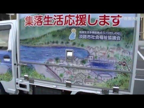 移動販売車「いづかし号」の出発式