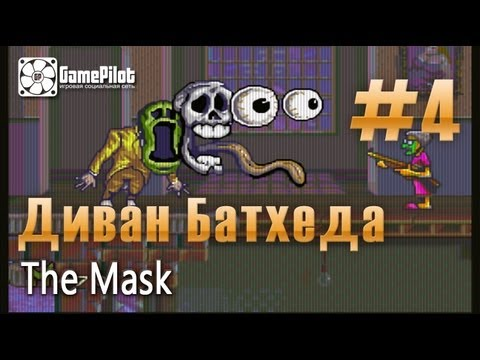 Диван Батхеда - The Mask. Выпуск 4.