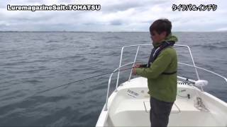 TOHATSU 【TFW-25R】 × LureMagazinesalt タイラバ & インチク