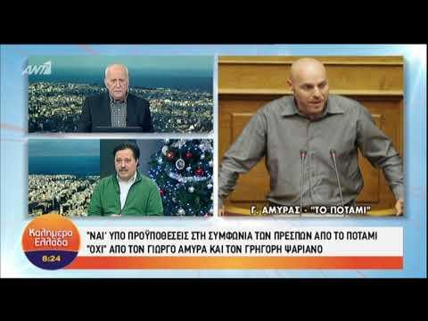 Video - Γ. Αμυράς: Δεν θα ψηφίσω τη Συμφωνία των Πρεσπών