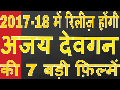 Video || UPCOMING MOVIES LIST OF SUPERSTAR AJAY DEVGAN IN 2017 & 2018 || MOST AWAITED || download in MP3, 3GP, MP4, WEBM, AVI, FLV January 2017