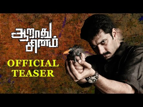 Aaraathu Sinam Official First Look Teaser