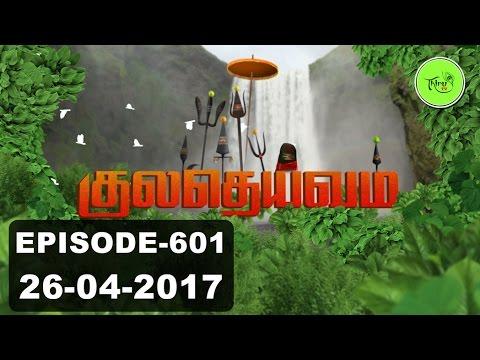 Kuladheivam SUN TV Episode - 601(26-04-17)