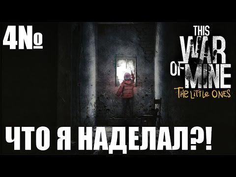 Прохождение Тhis Wаr оf Мinе: Тhе Liттlе Оnеs [РS4] - ЧТО Я НАДЕЛАЛ [4] - DomaVideo.Ru
