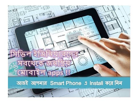 |Top Android apps | For Civil Engineers | Bangla |