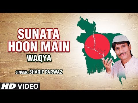 Sunata Hoon Main Waqya Feat. Sharif Parwaz Full (HD) Video Song    T-Series IslamicMusic