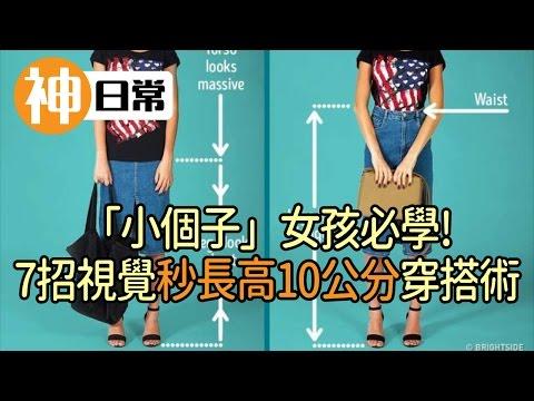 7招能夠讓「小個子女生視覺上秒長高10公分」的穿搭改造術!