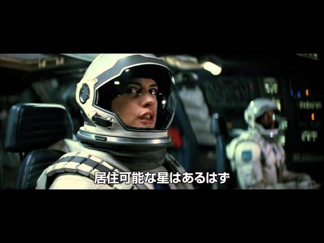 映画『インターステラー』予告2【HD】2014年11月22日公開