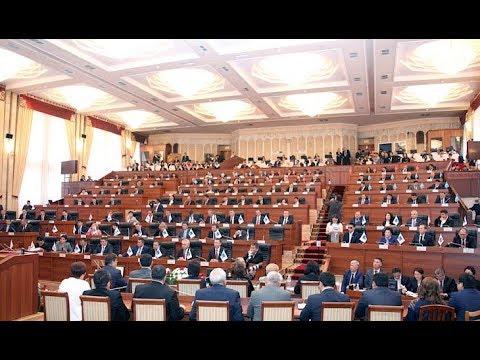 Жогорку Кеңеште өкмөт өкүлдөрүнүн катышуусунда жыйын өтүүдө 20.09.18 (2-бөлүк)