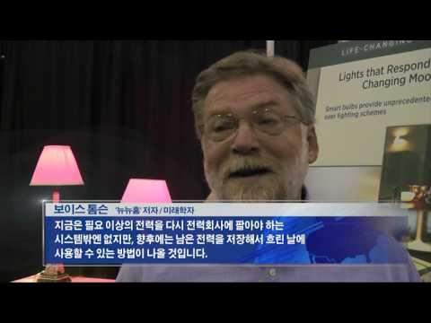 스마트 홈 '현실이 되다'  9.16.16 KBS America News