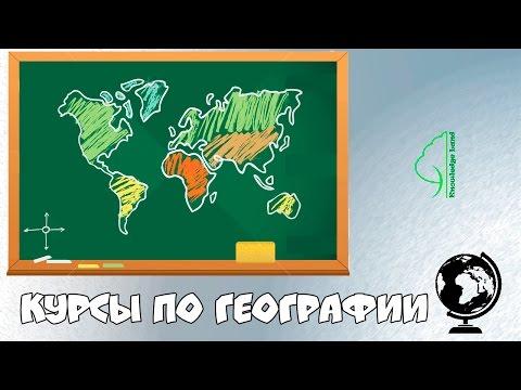 Что нужно знать, чтобы сдать географию