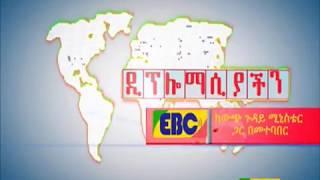 #EBC ዲፕሎማሲያችን- ፓን አፍሪካኒዝም …የካቲት 25/2010 ዓ.ም