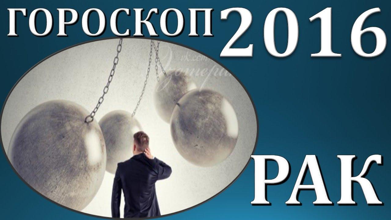 Павел Чудинов. Смотреть онлайн гороскоп   рак   2016   .  прогноз  рак   гороскоп на  2016 год огненной обезьяны