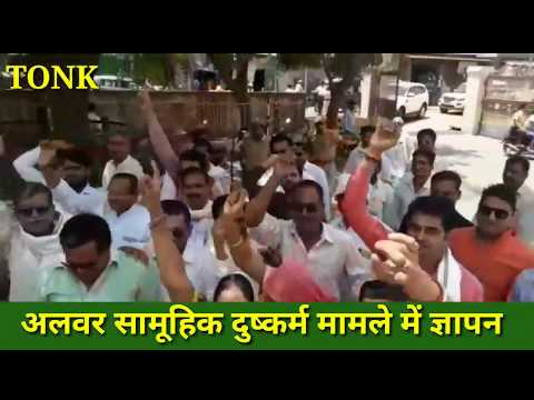 अलवर गैंग रेप कांड के विरोध में प्रदर्शनDemonstration against Alwar Gang Rape Scandal