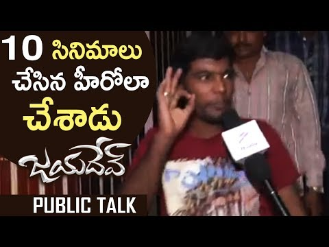 Jayadev Movie Public Talk | Ganta Ravi | Malvika Raaj | TFPC