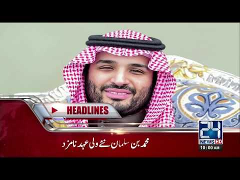 News Headlines 10:00 AM 21 June 2017