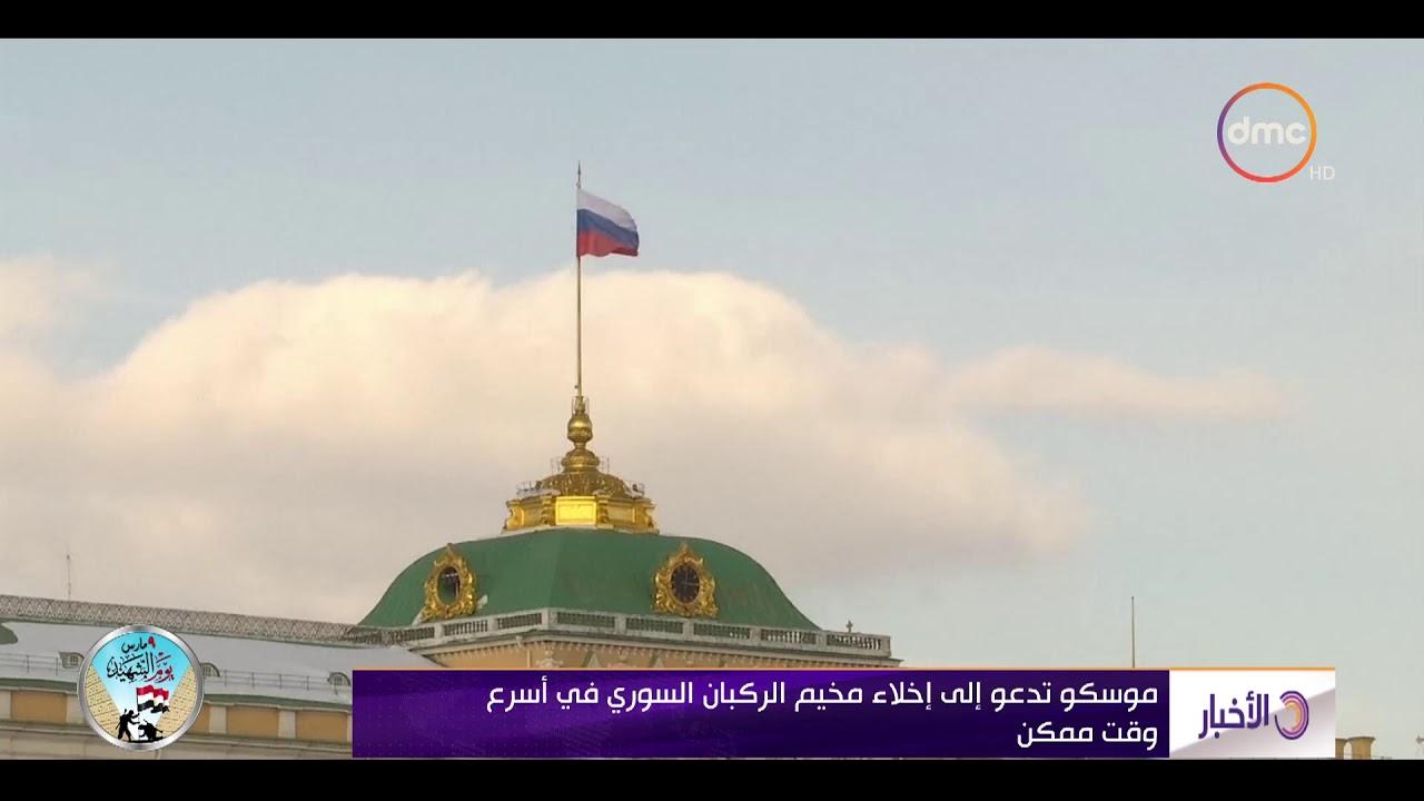 الأخبار - موسكو تدعو إلى إخلاء مخيم الركبان السوري في اسرع وقت ممكن