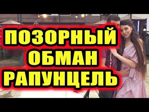 Дом 2 новости 27 мая 2018 (27.05.2018) Раньше эфира - DomaVideo.Ru