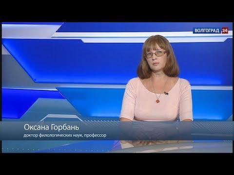 Оксана Горбань, доктор филологических наук, профессор