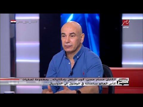 شريف عامر يسأل حسام حسن: هل لديك شروط لتدريب المنتخب؟
