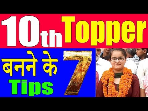 Video Topper बनने के 7 Tips | How to Top 10th Class | Time Table for 10th Class || how to Score good Marks download in MP3, 3GP, MP4, WEBM, AVI, FLV January 2017