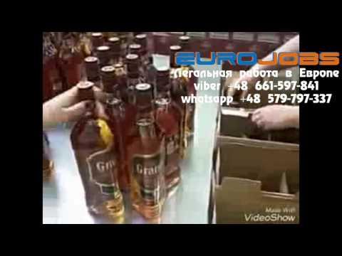 Поклейка акцизов на алкоголь EuroJobs