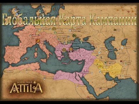 геймплей Total War: Attila