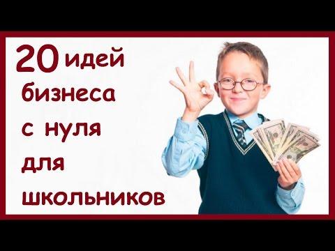 Как заработать деньги в 12 лет мальчику в интернете без вложений