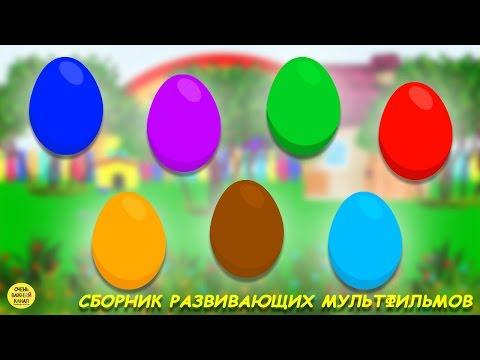 Сборник Цветные яйца с сюрпризами. Учим цвета и цифры. Развивающий мультик для малышей (видео)
